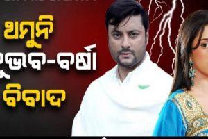 Anubhav Barsha Case