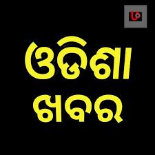 Odia Khabar