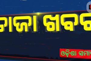 Taza-Khabar-Odia