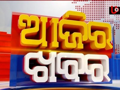 Today's News in Odia