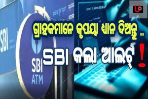 Bank Fraud Case in Odia