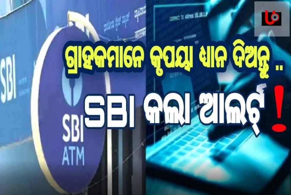 Bank Fraud Case in Odia