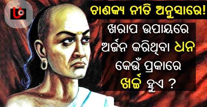 chanakya-niti-dhana in Odia